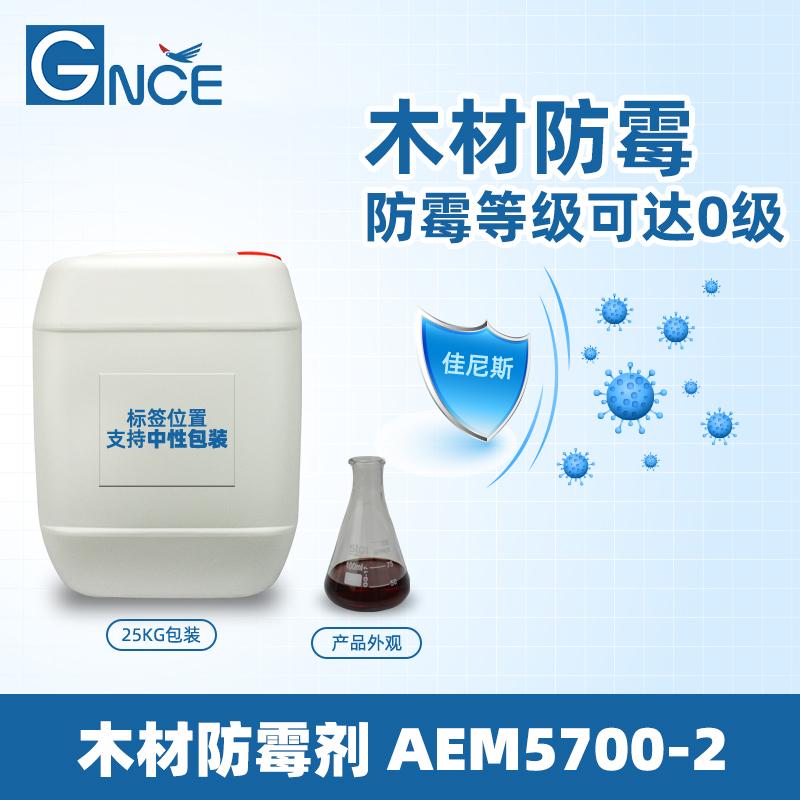 AEM5700-2