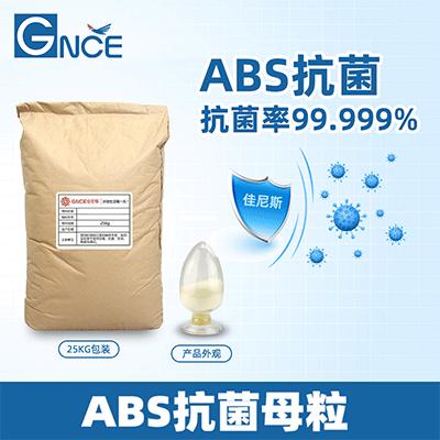 ABS抗菌母粒