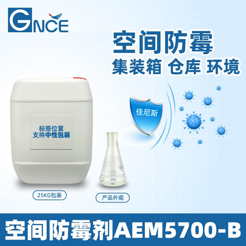 AEM5700-B