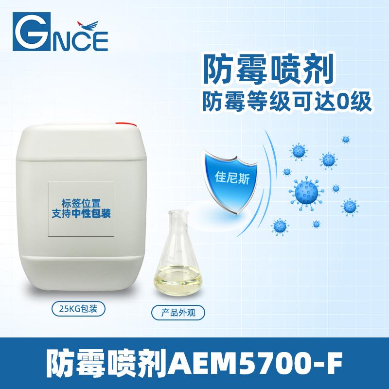 AEM5700-F