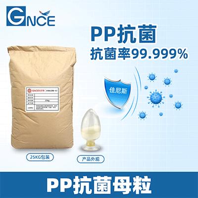 PP抗菌母粒