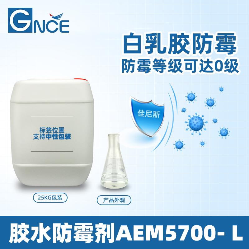 AEM5700-L