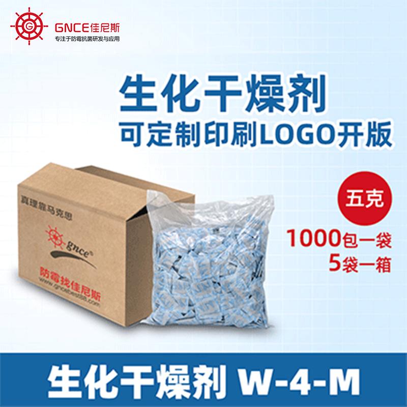 生化干燥剂W-4-M(5克)