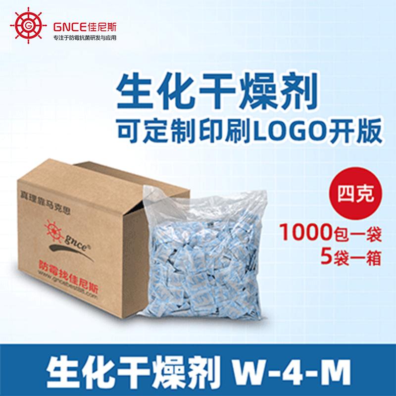 生化干燥剂W-4-M(4克)