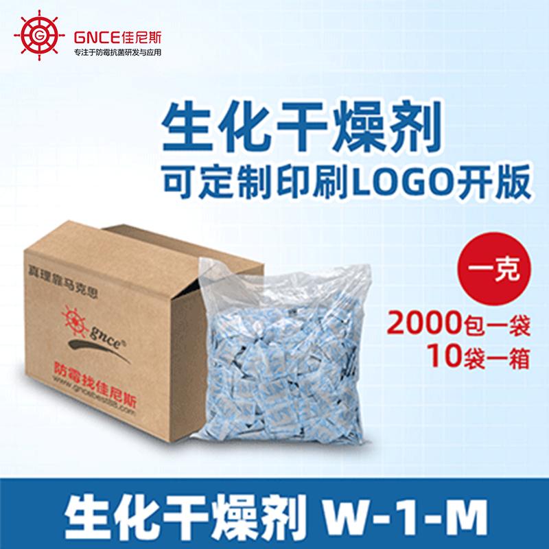 生化干燥剂W-1-M