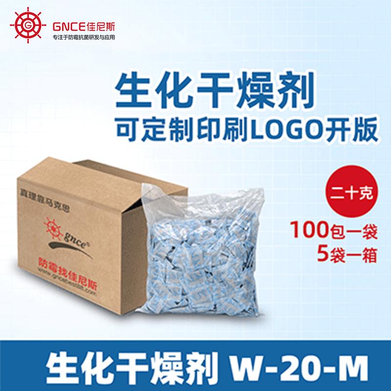 生化干燥剂W-20-M