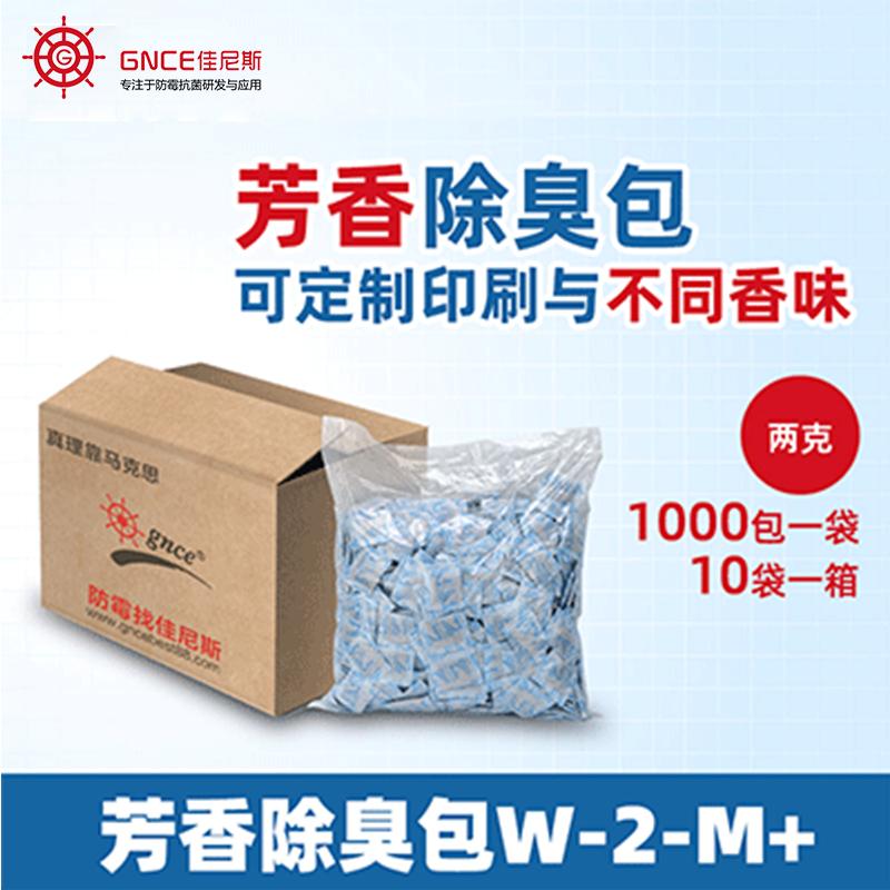 芳香除臭包W-2-M+