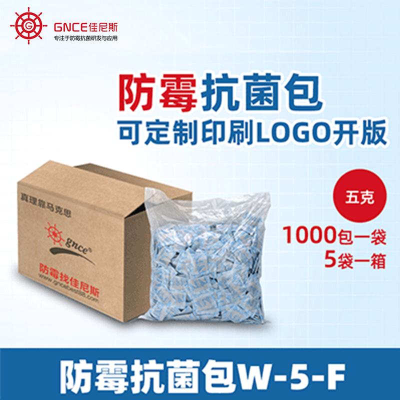 防霉抗菌包W-5-F