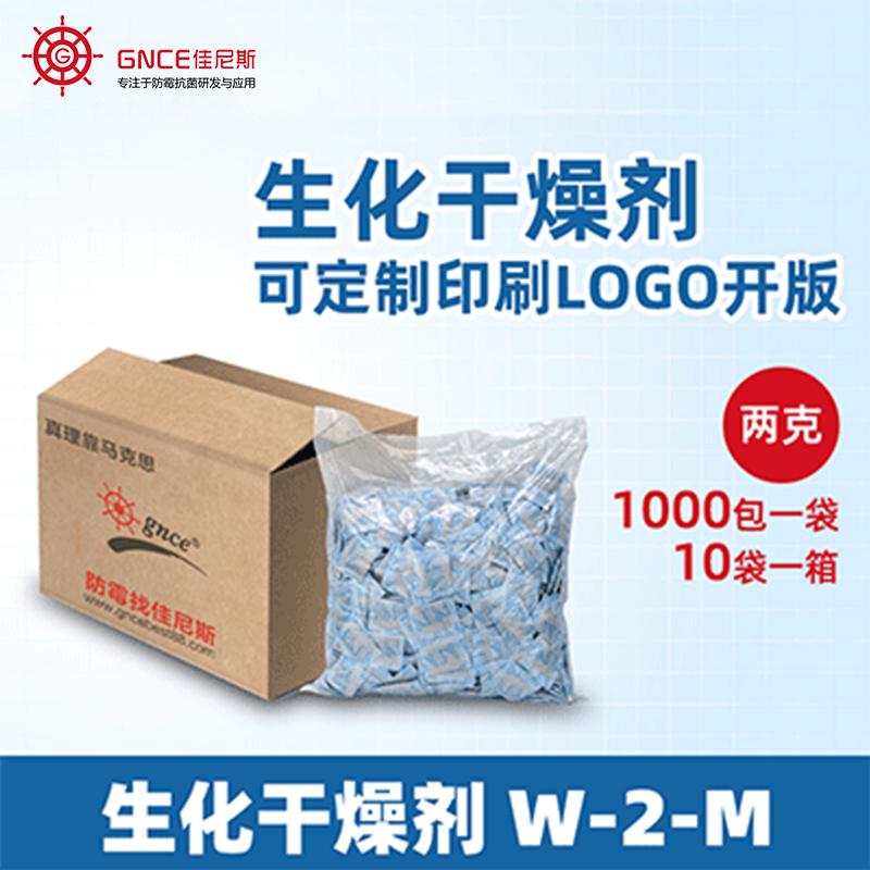 生化干燥剂W-2-M