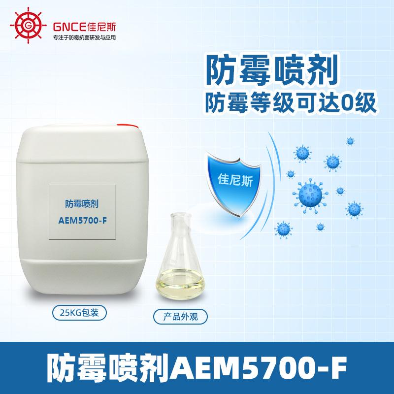 防霉喷剂AEM5700-F