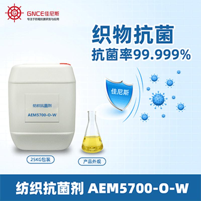 纺织抗菌剂AEM5700-O-W