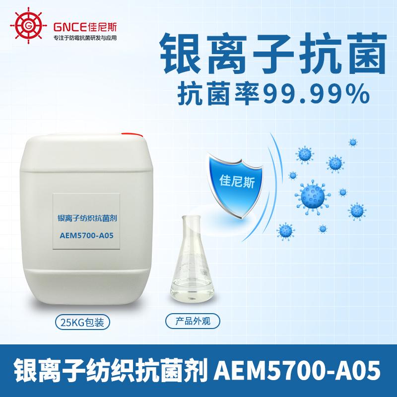银离子纺织抗菌剂AEM-5700-A05