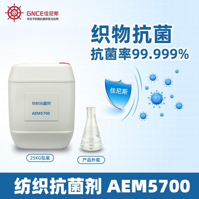 纺织抗菌剂AEM5700