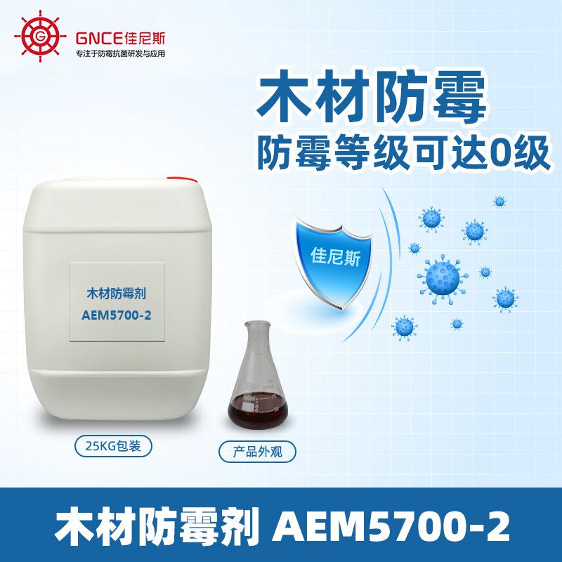 木材防霉剂AEM5700-2
