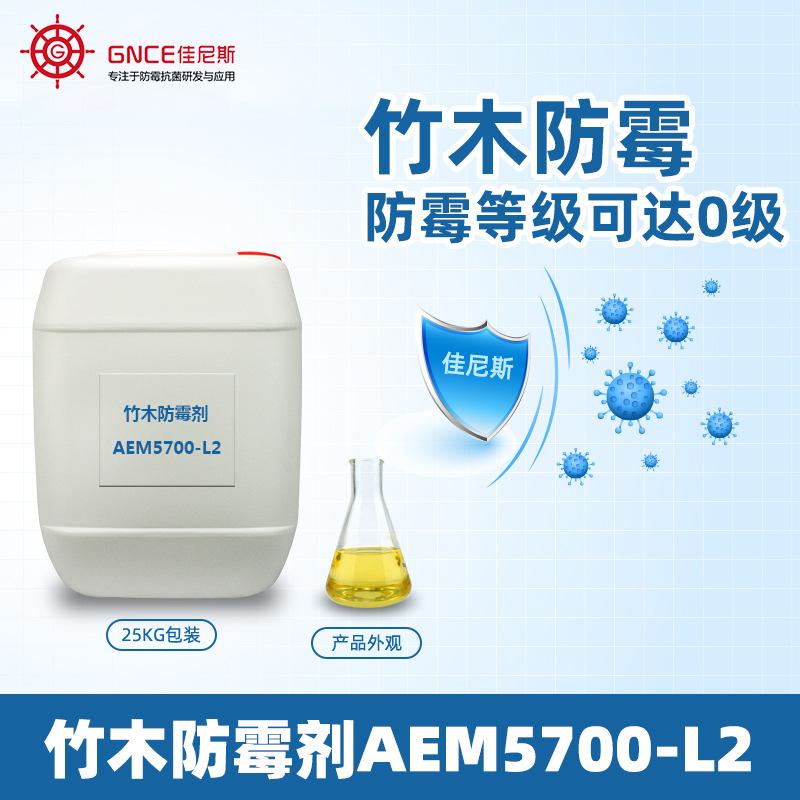 AEM5700-L2