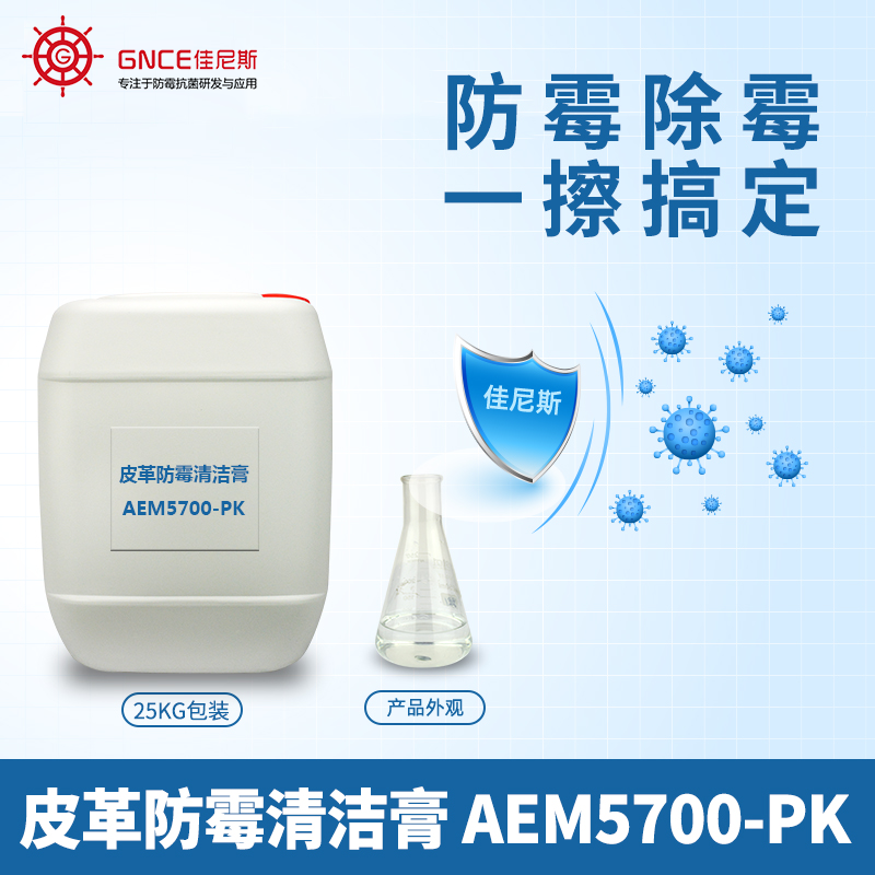 皮革防霉清洁膏AEM5700-PK