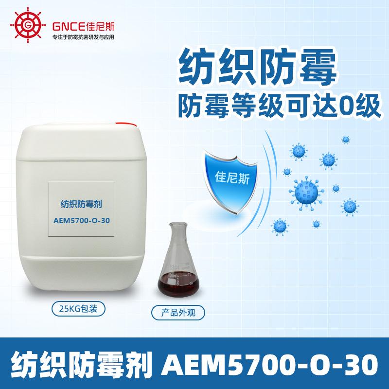 纺织防霉AEM5700-0-30