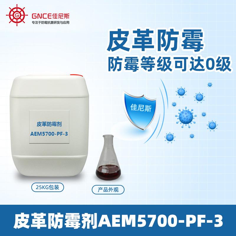 AEM5700-PF-3