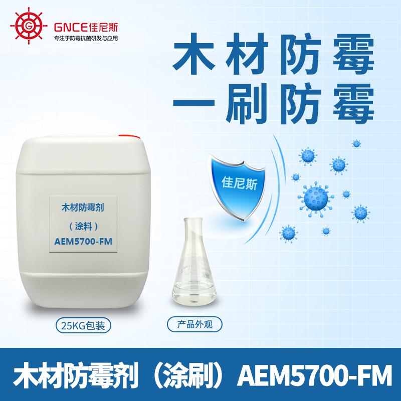 防霉剂AEM-5700-FM