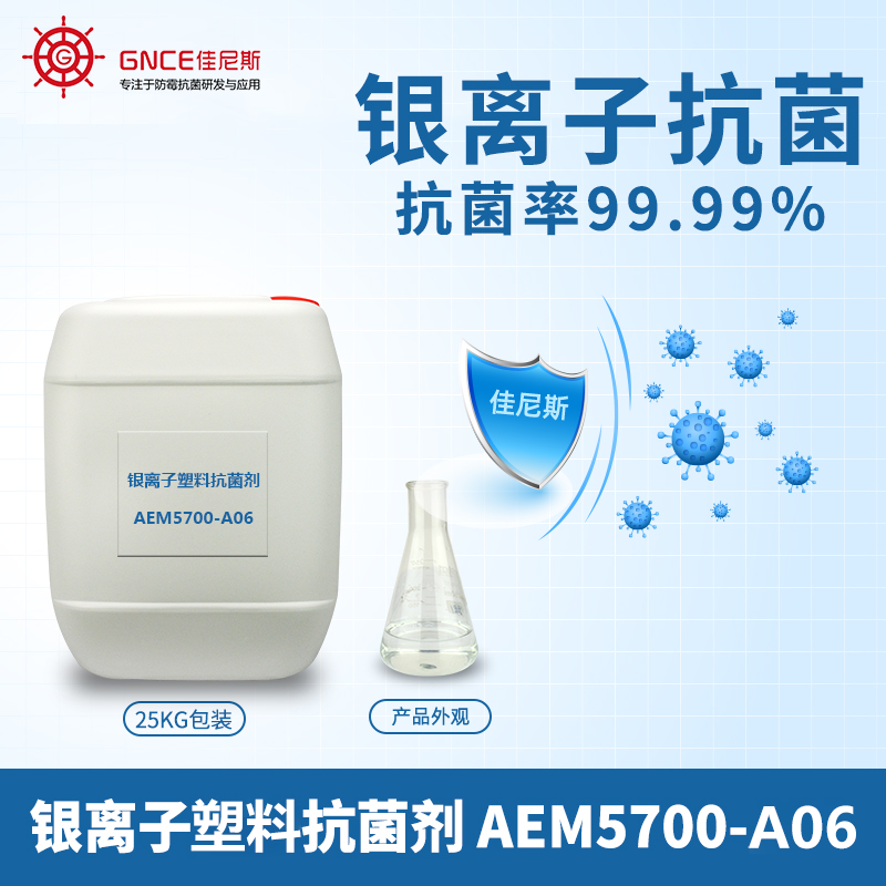 银离子塑料抗菌剂AEM5700-A06